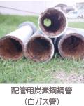 配管用炭素鋼鋼管 (白ガス管)
