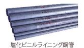 塩化ビニルライニング鋼管