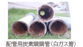 配管用炭素鋼鋼管(白ガス管)
