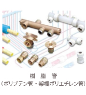 樹脂管 (ポリブテン管・架橋ポリエチレン管)