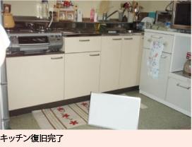 キッチン復旧完了