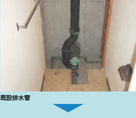 既設排水管