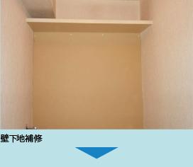 壁下地補修